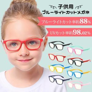 子供 お子様 ブルーライトカットメガネ 88% PCメガネ ブルーカットメガネ おしゃれ 度なし 軽...