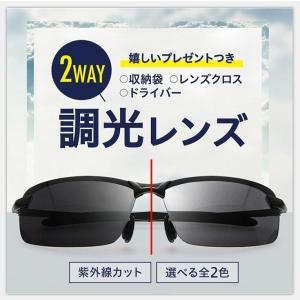 サングラス メンズ 4点セット 偏光 調光 紫外線カット 明るさでレンズ濃度が変わる スポーツサングラス メガネ 眼鏡|ysmya