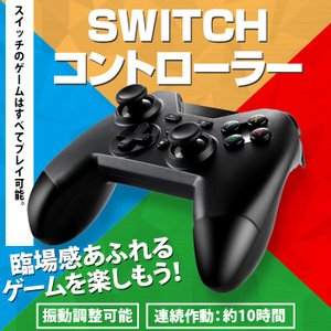 SWITCHプロコン スイッチ コントローラー プロコン ワイヤレス nintendo switch pro 三段振動 連射 振動調整可能 PS3 PC ANDROID対応 日本語説明書付き|ysmya