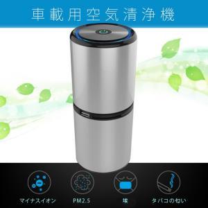 空気清浄機 車載  車用 マイナスイオン発生機 シガーソケット給電 USBポート付き PM2.5 花...