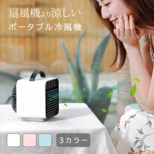 小型クーラー 卓上クーラー ミニエアコンファン 扇風機 冷風機 卓上冷風機 冷風扇 7色LED 静音...