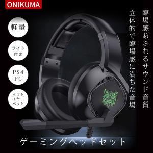 ゲーミングヘッドセット SWITCH PS4用 ヘッドセット PS4用 LED マイク付き 有線 伸...