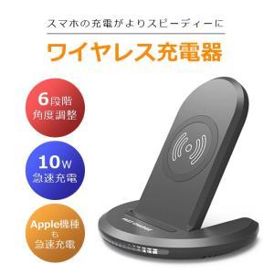 ワイヤレス充電器 急速 10W急速充電 スタンド式 折り畳み式 Qi 置くだけ充電器 iPhone ...