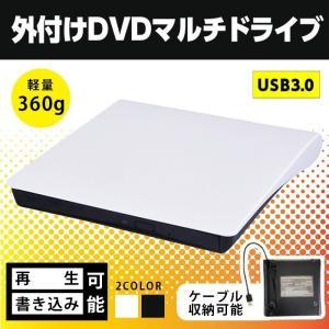 ポイント5倍 外付けDVDドライブ DVDドライブ CDドライブ  CD DVD-RWドライブ Windows10対応 USB 3.0対応 CD-RW MAC os 書き込み対応 安心6ヶ月保証