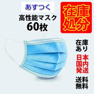在庫処分 マスク 60枚入り 使い捨て 日本国内発送 三層構造 不織布 男女兼用 ウイルス 防塵 花粉 飛沫対策|ysmya