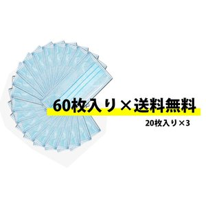 在庫処分 マスク 60枚入り 使い捨て 日本国内発送 三層構造 不織布 男女兼用 ウイルス 防塵 花粉 飛沫対策|ysmya|03
