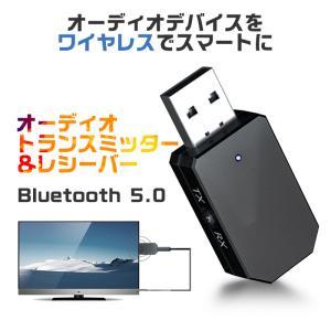 bluetooth トランスミッター 5.0 ブルートゥース トランスミッター レシーバー Bluetooth 送信機 受信機 一台二役 ワイヤレス|ysmya