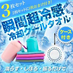 クールタオル ケース付き ひんやりタオル 3枚セット 冷感タオル 冷却タオル 接触冷感 熱中症対策 ...