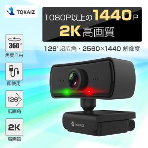 ウェブカメラ Webカメラ マイク内蔵 126°超広角 マイク カバー 三脚スタンド付き 1080P以上1440P対応 400万画素 25FPS 高画質 顔認識補正 zoom TOKAIの画像