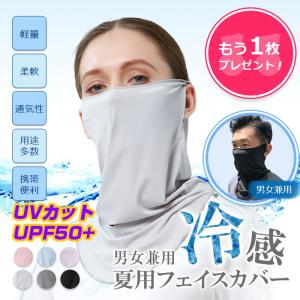 1枚おまけ フェイスカバー uvカット UPF50+ 冷感 ランニング 日よけ ひんやり 接触冷感 ...