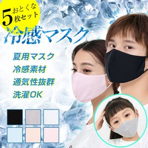 5枚set 冷感マスク 子供用 小さめ 大きめ 洗える 接触冷感 冷感 冷感素材  繰り返し使える 紐調節可能 夏用 冷感マスク 涼感 涼しい プレゼント付き