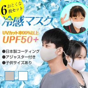6枚セット 冷感マスク 日本製コーティング 大きめ 子供用 小さめ 洗える 夏用 秋用 接触冷感マスク  涼感 涼しい ひんやり ウイルス 防塵 花粉 飛沫対策|ysmya