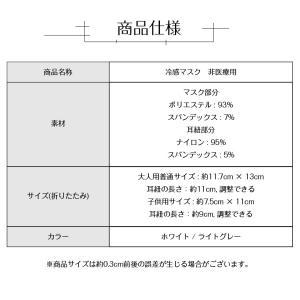 6枚セット 冷感マスク 日本製コーティング 大きめ 子供用 小さめ 洗える 夏用 秋用 接触冷感マスク  涼感 涼しい ひんやり ウイルス 防塵 花粉 飛沫対策|ysmya|18