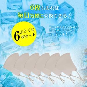 6枚セット 冷感マスク 日本製コーティング 大きめ 子供用 小さめ 洗える 夏用 秋用 接触冷感マスク  涼感 涼しい ひんやり ウイルス 防塵 花粉 飛沫対策|ysmya|03