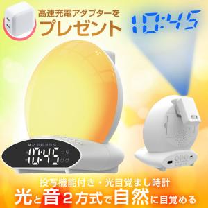 380円OFFクーポンあり 時間投影ランプ機能付き 目覚まし時計 子供 おしゃれ 起きれる 光 デジ...