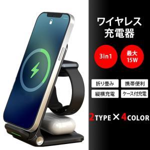 折り畳み式 ワイヤレス充電器 3in1 15W 充電スタンド 父の日 iphone 12 pro ワ...