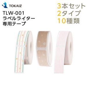 TOKAIZ  TLW-001 ラベルライター専用テープ