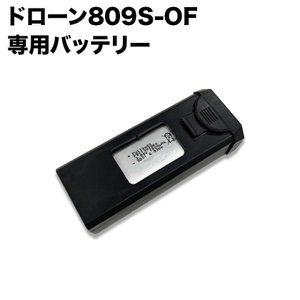 ドローン 809S-OF 1800mAh 交換用 予備バッテリー 送料無料