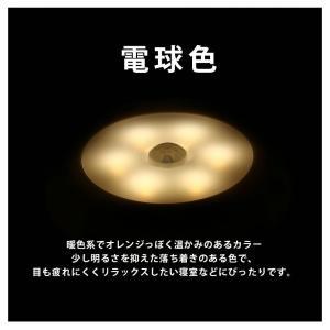 3個セット センサーライト 人感ライト LED ライト 室内 屋内 電池式 クローゼット 廊下 階段 自動点灯 送料無料|ysmya|17