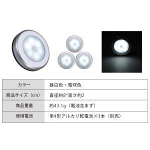 3個セット センサーライト 人感ライト LED ライト 室内 屋内 電池式 クローゼット 廊下 階段 自動点灯 送料無料|ysmya|20