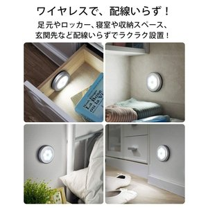 3個セット センサーライト 人感ライト LED ライト 室内 屋内 電池式 クローゼット 廊下 階段 自動点灯 送料無料|ysmya|03