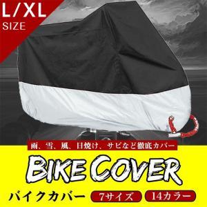 プレミアム バイクカバー L XL サイズ オートバイカバー  丈夫な厚手生地 撥水加工 UVカッ ...