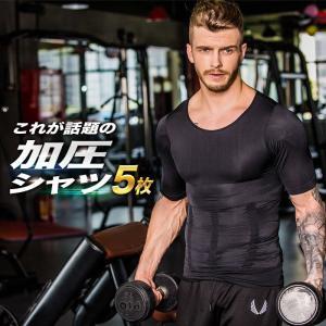 5枚セット 加圧シャツ 加圧インナー コンプレッションウェア 補正下着 ダイエット 半袖 メンズ 加圧 Tシャツ 加圧ウェア アンダーウェア 着圧 ねこ背 ysmya