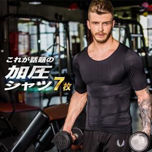 7枚セット 加圧シャツ 加圧インナー コンプレッションウェア 補正下着 ダイエット 半袖 メンズ 加圧 Tシャツ 加圧ウェア アンダーウェア 着圧 ねこ背 ysmya