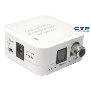 Cypress 同軸/光ファイバーオーディオコンバーター DCT-2|ysol