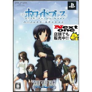 限定版 ホワイトブレス パーフェクトエディション(PSP)(新品)|ystore-nextone2