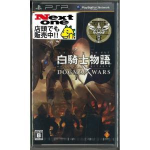 白騎士物語 エピソード ポータブル ドグマ・ウォーズ(PSP)(新品)|ystore-nextone2