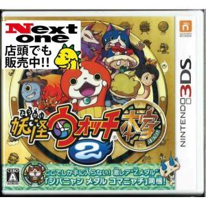 妖怪ウォッチ2 本家(3DS)(新品)|ystore-nextone2