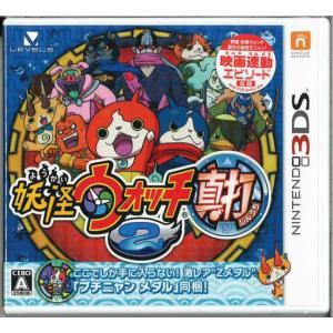 妖怪ウォッチ2 真打(3DS)(新品)|ystore-nextone2