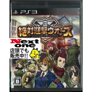 絶対迎撃ウォーズ(PS3)(新品)|ystore-nextone2