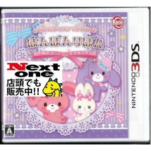ぼんぼんりぼん ときめきコーデ キラキラダンス(3DS)(新品)|ystore-nextone2