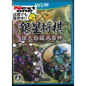 銀星将棋 強天怒闘風雷神(WiiU)(新品) ystore-nextone2