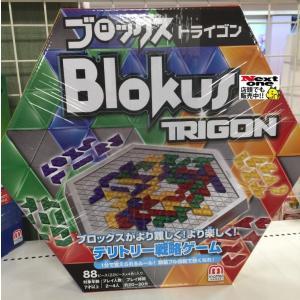 新品ボードゲーム ブロックス トライゴン|ystore-nextone