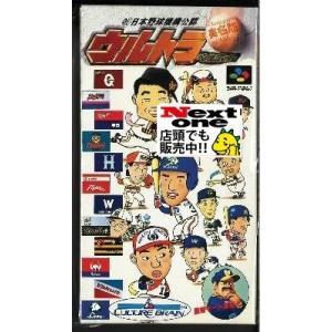 中古 スーパーファミコン ウルトラベースボール日本野球機構公認実名版(スーパーウルトラ|ystore-nextone