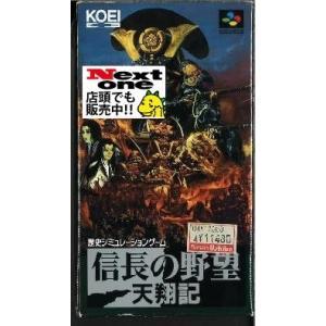 中古 スーパーファミコン 信長の野望・天翔記|ystore-nextone