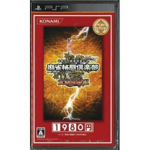PSP/麻雀格闘倶楽部 全国対戦版 ベストセレクション