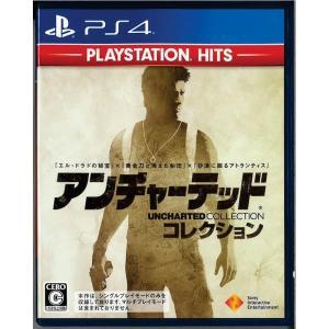 廉価版 アンチャーテッド コレクション(PS4)(中古)