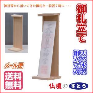 御札立て 天然木製 組立式【送料無料】【メール便】