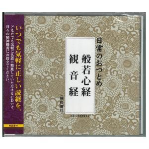 般若心経・観音経CD【メール便】【送料無料】