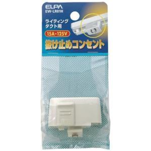 ELPA ライティングバー用抜け止めコンセント EW-LR01Hの画像