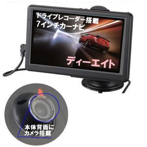 ドライブレコーダー付き 7インチ ワンセグTV内蔵 カーナビ N-7ADC1 ドラレコ テレビ タッチパネル GPS搭載 地図 マイクロSDカード付|ysy