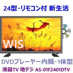 24型 テレビ DVDプレーヤー内蔵 液晶TV 24インチ 23.6V型 地上デジタル  外付けHDD録画 スロットイン フルハイビジョン WIS AS-01F2401DTV|ysy