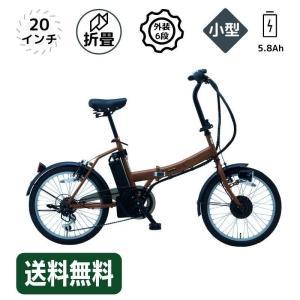 【軽量/折り畳み】電動アシスト自転車 20インチ 折りたたみ LEDライト BM-AZ300 20インチ 折りたたみ 外装6段 チョコレートブラウン|ysy