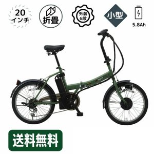 【軽量/折り畳み】電動アシスト自転車 20インチ 折りたたみ LEDライト BM-AZ300 20インチ 折りたたみ 外装6段 グリーン|ysy