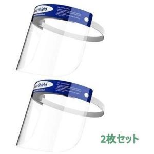 HIRO フェイスシールド 顔面保護 飛沫防止 曇り止め フリーサイズ 【2枚セット】FACESHIELD|ysy