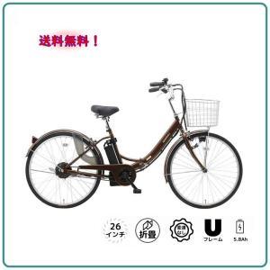 折りたたみ 電動アシスト 自転車 【変速なし/26インチ/アシスト3モード】 KH-DCY100 ブラウン|ysy